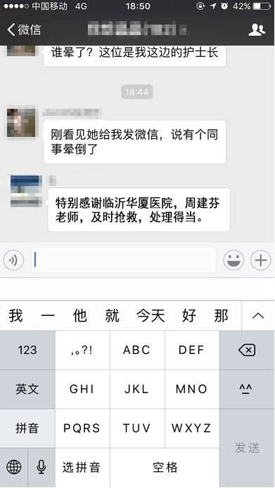 几经寻找,患者的同事们才得知 眼科医院集团正在山东济南和临沂筹建医院,而周建芬是正是两院的护理部.jpg