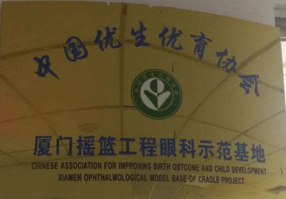 目前厦门眼科中心小儿眼科作为中国优生优育协会摇篮工程眼科 ,近年来在科主任潘美华教授的带领下已逐步有序开展包括先天性白内障、先天性眼球震颤、先天性眼外肌纤维化等疾病的突变基因的筛查工作,先期的一些研究成果已发表在国外专业期刊,而这些都将进一步夯实厦门眼科中心小儿眼科在业界的 地位。.jpg
